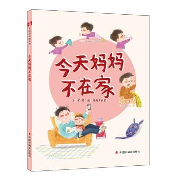 中国原创图画书:今天妈妈不在家