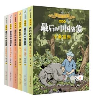 最后的中国战象漫画版(1-6册)