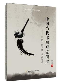 中国当代书法形态研究:中国书法文脉与当代变革