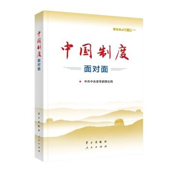 中国制度面对面——理论热点面对面2020