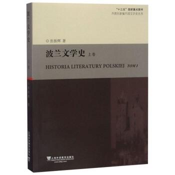 外教社新编外国文学史丛书:波兰文学史(上、下卷)