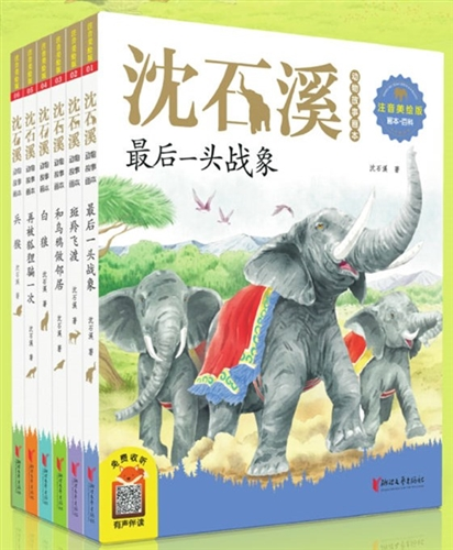 沈石溪动物故事画本·注音美绘版(共6册)