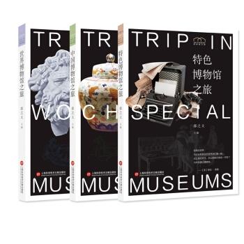 博物馆之旅:中国博物馆之旅+世界博物馆之旅+特色博物馆之旅(套装3册)