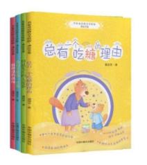 名家童话拼音美绘版·龚房芳卷(4册)