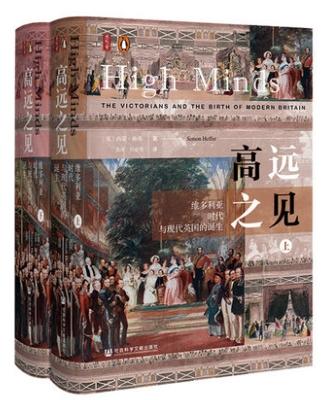 高远之见:维多利亚时代与现代英国的诞生(全二册)