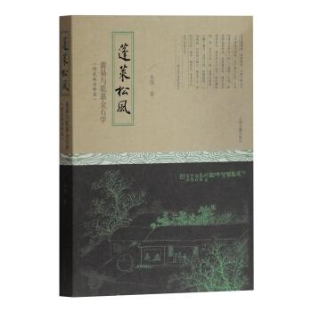 蓬莱松风:黄易与乾嘉金石学 附武林访碑录