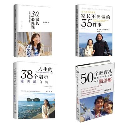 陈美龄谈教育:《50个教育法》《家长不要做的35件事》《人生的38个启示》《30堂家长必修课》