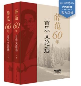 薛范60年音乐文论选(上下册)