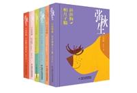 张秋生文集典藏