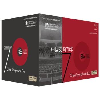 中国交响乐70年(套装 30CD 1书 1U盘)