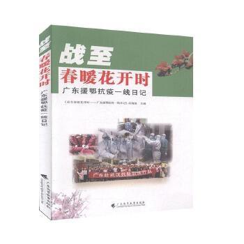战至春暖花开时——广东援鄂抗疫一线日记