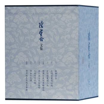 陈寅恪文集 纪念版(平装 全10册)