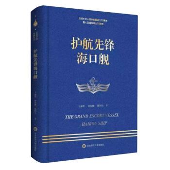 走进中国战舰丛书·护航先锋海口舰