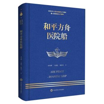 走进中国战舰丛书·和平方舟医院船