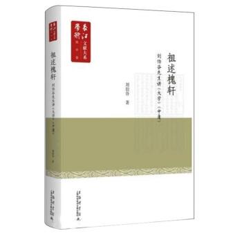祖述槐轩:刘伯谷先生讲《大学》《中庸》