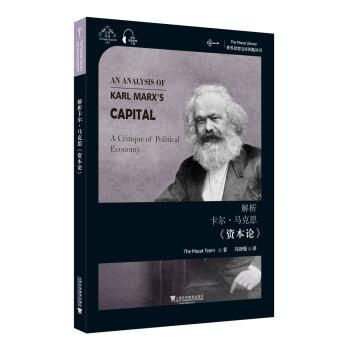 世界思想宝库钥匙丛书:解析卡尔·马克思《资本论》