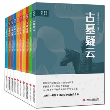 考古发现之旅系列(共10册)