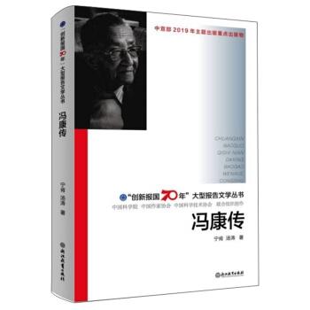 """""""创新报国70年""""大型报告文学丛书·冯康传(精装)"""