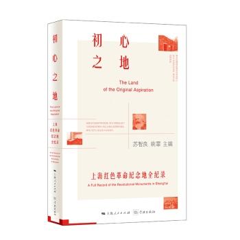 初心之地:上海红色革命纪念地全纪录