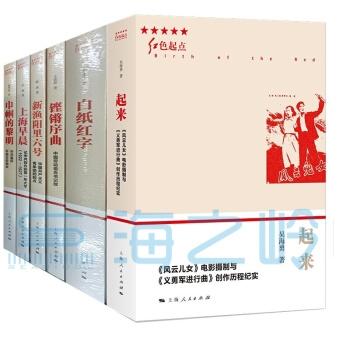 红色起点系列丛书(共6册)