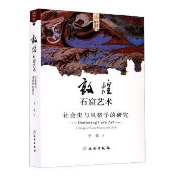 敦煌石窟艺术:社会史与风格学的研究