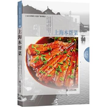 上海本帮菜