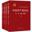 中国共产党历史(套装共4册)