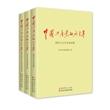 中国共产党的九十年(平装全3册)