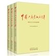 中国共产党的九十年(精装全3册)