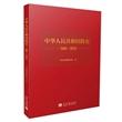 中华人民共和国简史(1949—2019)(精装)