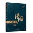 济南故事系列·辛弃疾:剑胆诗心北国魂