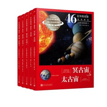 46亿年的奇迹·地球简史(共5册)
