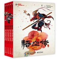 悟空传(全5卷)(精装)
