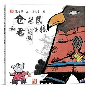 仓老鼠和老鹰借粮(精装)