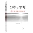 分析与思考:黄奇帆的复旦经济课