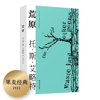 荒原(2020年全新译本)