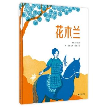 魔法象绘本·花木兰(精装)