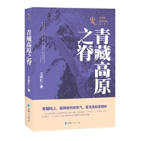 共和国青海记忆丛书•青藏高原之脊