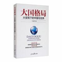 大国格局:大变局下的中国与世界