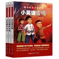 抗日红色少年传奇(全3册)