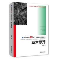 """""""创新报国70年""""大型报告文学丛书•草木葱茏"""