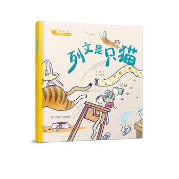 """童心战""""疫""""·大眼睛暖心绘本:列文是只猫"""