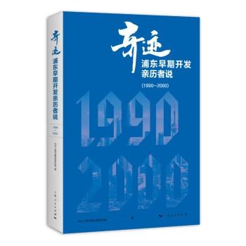 奇迹:浦东早期开发亲历者说(1990—2000)