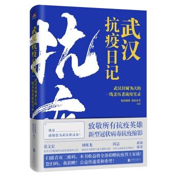 武汉抗疫日记:武汉封城76天一线亲历者的战疫实录
