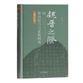 魏晋之际的政治权力与家族网络(修订本)(精装)