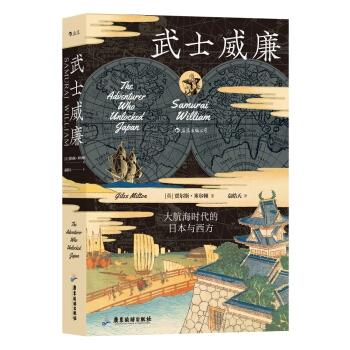 武士威廉:大航海时代的日本与西方