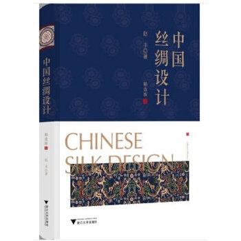 中国丝绸设计(精选版)