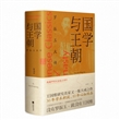 国学与王朝:罗振玉大传