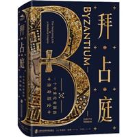 拜占庭:一个中世纪帝国的传奇历史
