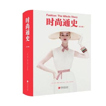 时尚通史(第2版)